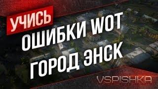 Ошибки World of Tanks - Энск