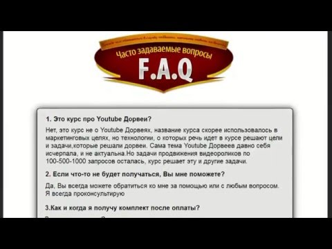 Генератор Белых Youtube Дорвеев!