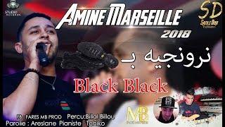 Amine Marseille 2018 - Nronjih B'Black Black __ أغنية المنتظرة طويلاً