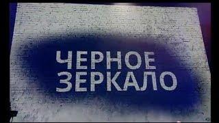 """""""Черное Зеркало"""" - полный выпуск от 05.12.2014"""
