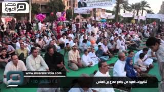 مصر العربية | تكبيرات العيد من جامع عمرو بن العاص