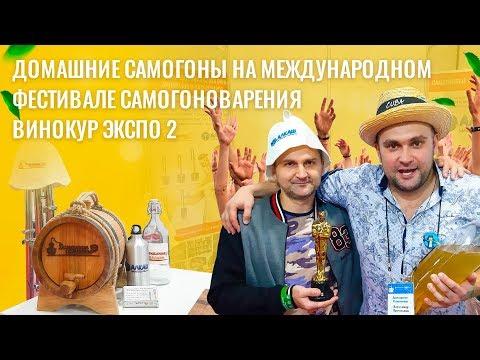 """""""Домашние самогоны"""" на международной выставке самогоноварения ВИНОКУРЭКСПО 2"""