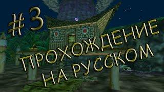 The Legend Of Zelda Majora S Mask прохождение на русском Часть 3 За городской чертой