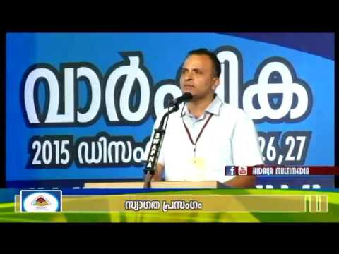 A.A.C Valavannur | The closing conference | Welcome Speech | Parayil Abdul Rasheed