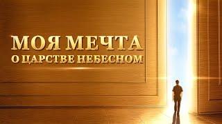 Христианский фильм | Как христиане восхитились пред Богом «Моя мечта о Царстве Небесном» трейлер