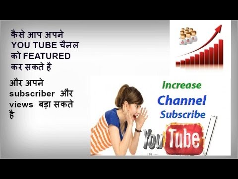 How to Feature other Channels on Your YouTube Channel in Hindi