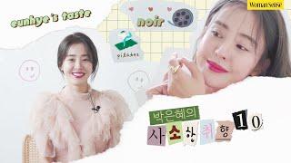 자신을 사랑할 줄 아는 배우 박은혜, 그녀가 말하는 2…