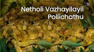 Netholi Vazhayilayil Pollichathu