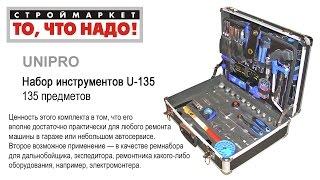Набор инструментов UNIPRO 135 предметов U-135 - купить набор инструментов в чемодане(Строймаркет