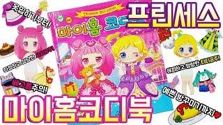 figcaption 프린세스 샤샤&티티 마이홈 코디 스티커북 장난감 Princess Sticker Book Toy 방꾸미기/음식차리기 놀이♥