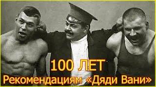"""РЕКОМЕНДАЦИИ И. В. ЛЕБЕДЕВА (""""ДЯДИ ВАНИ"""") ДЛЯ НАЧИНАЮЩИХ АТЛЕТОВ!!! Тяжелая атлетика 1916 г."""