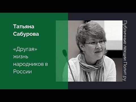 """Татьяна Сабурова «""""Другая"""" жизнь народников в России»"""