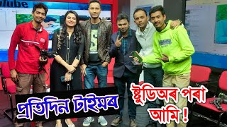 Pratidin Time ত‌ আমি ! with Assamese YouTuber Bhukhan Pathak, Assamese Mixture by Shyamali borthaku