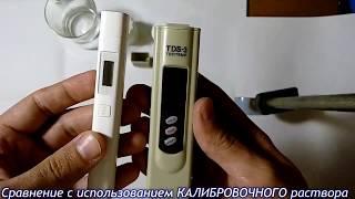тест точности TDS-метров на КАЛИБРОВОЧНЫХ растворах (Mi Xiaomi TDS Pen и TDS-3)