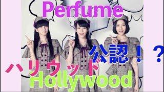 Perfume 映画『グリンチ』主題歌決定記念!映画主題歌特集〜