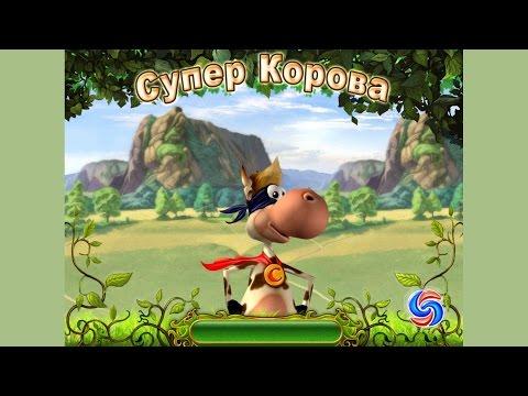 Веселая Alawar ИГРА для детей Супер-Корова – Прохождение игры про Суперкорову [1] Серия