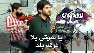 يا شوقي يلا - فرقة بلد