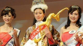 13年度の第45回「ミス日本グランプリ決定コンテスト」(日本ミスコンテ...