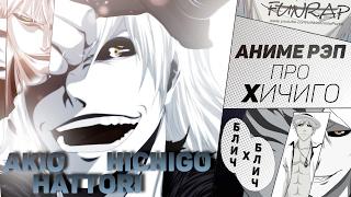 FunRap ft. Sh. Kodako -Хичиго/Зангецу (Bleach) Remake | RAP 2016