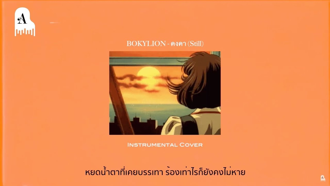 BOWKYLION - คงคา (Still)【Lyrics + Instrumental Cover】