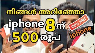 നിങ്ങൾ അറിഞ്ഞോ iphone 8 | iphone 7 | iphone 6s | iphone 5s | used iphone | second iphone kozhikode