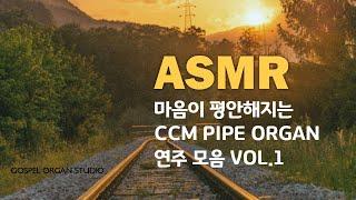 [찬송가 파이프오르간 반주]CCM PIPE ORGAN Compilation vol 1 새벽기도음악,묵상기도음악,오르간반주
