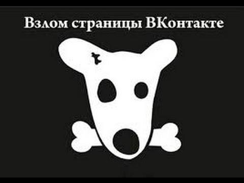 Как Меня взломали Вконтакте и Розыгрыш