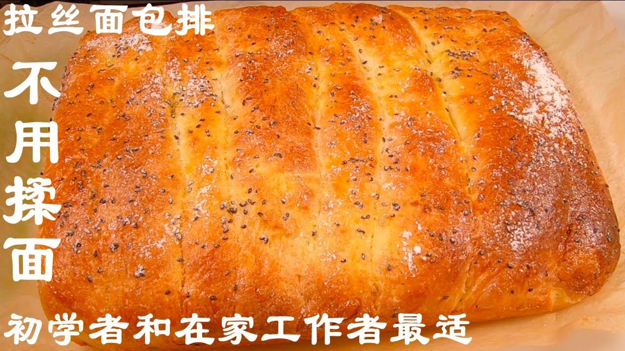 看我怎樣製作免揉脆皮拉絲牛奶麵包排!不用機器。不用揉麵。不用搟手套膜。不用冷藏隔夜發酵。超詳細 ...