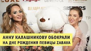 Анну Калашникову и других звёзд обокрали на презентации клипа певицы ZABAVA. Рен ТВ Экстренный вызов