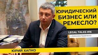 """Менеджмент в юридческом бизнесе """"Totum"""". Управлящий партнер и адвокат Юрий Хапко. Legal Talks #16"""