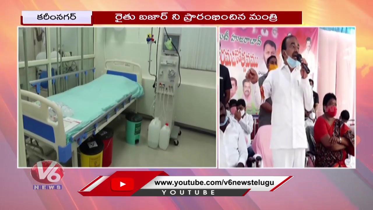 Minister Etela Rajender Inaugurates Rythu Bazar And Dialysis Center In Huzurabad   V6 News