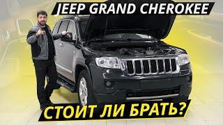 Популярный Джип. Как он на вторичке? Jeep Grand Cherokee WK2 | Подержанные автомобили