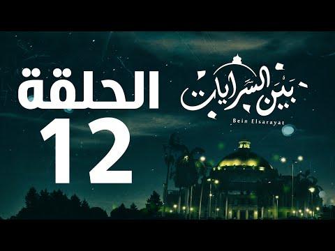 مسلسل بين السرايات HD - الحلقة الثانية عشر ( 12 )  - Bein Al Sarayat Series Eps 12
