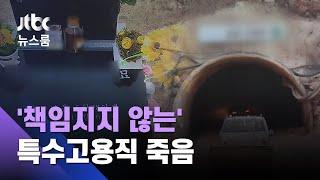 """목숨 잃은 '특수고용직'…업체 """"노동자 아니라 책임 없어"""" / JTBC 뉴스룸"""