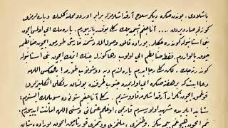 Temel Seviye Arşiv Okumaları 5. ders (Çanakkale Savaşı Mektubu 3. sayfa)