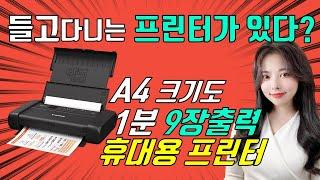 한손에 들고다니면서  A4 출력이 가능한 휴대용 프린터 캐논 TR150 !! 이제 장소는 상관없습니다 (초소형,초경량,무선출력,인쇄품질, 편의성,배터리)