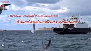 Константиновская батарея . Автор Максим Пикулов.