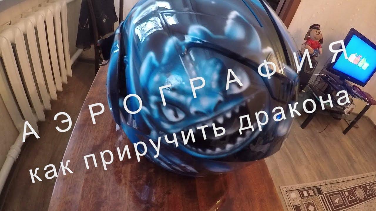 аэрография на шлем Ночная фурия
