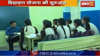 सरकारी स्कूलों में शिक्षा की गुणवत्ती सुधारने की पहल | Collector ने विद्यादान योजना की शुरुआत की