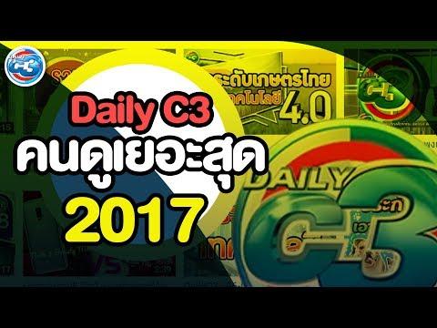DailyC3 | จัดอันดับ DailyC3 ที่มีคนดูเยอะสุดปี 2017 - วันที่ 05 Jan 2018