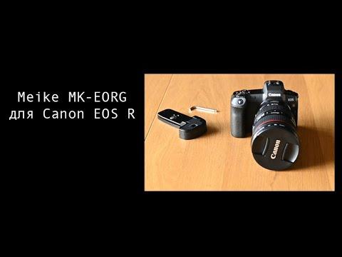 Накладка Meike MK-EORG для Canon EOS R
