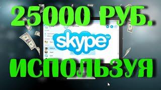 Заработать на Sendsey  25000руб  с помощью Skype на автомате!