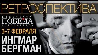 видео Ингмар Бергман Величайший