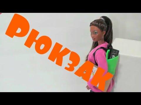 видео: Как сделать стильный Рюкзак  Монстер Хай, Рюкзак для куклы