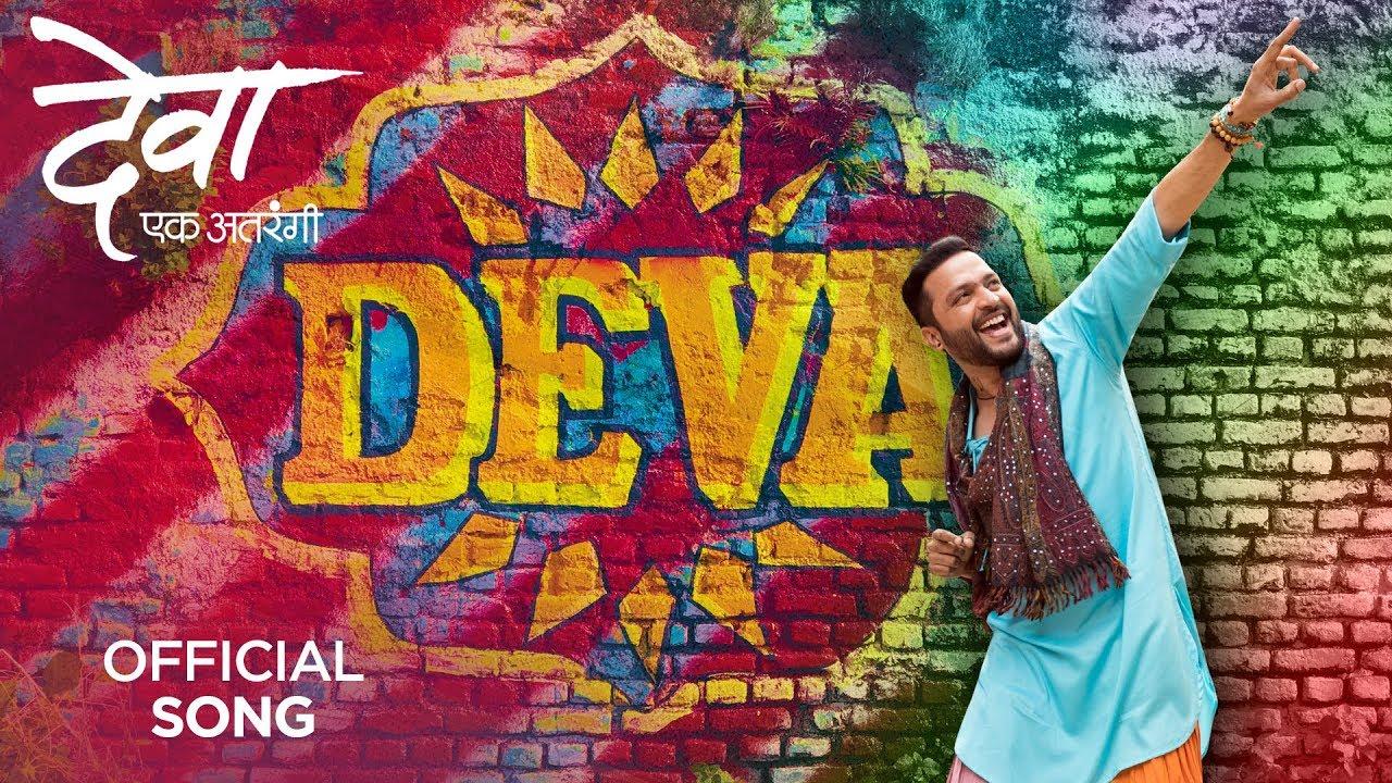 Deva Anthem Song Deva Ek Atrangee Marathi Songs Ankush