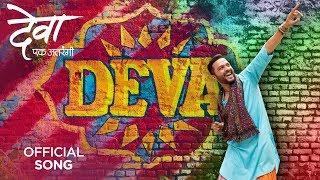 Deva Anthem Song Deva Ek Atrangee   Marathi Songs   Ankush Chaudhari   Ajay Gogavale, Amitraj