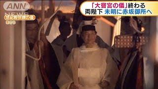 「大嘗宮の儀」終わる 両陛下未明に赤坂御所へ(19/11/15)