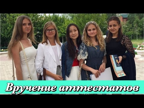 VLOG: ВРУЧЕНИЕ АТТЕСТАТОВ / 9 КЛАСС / ASTANARINA / 2015