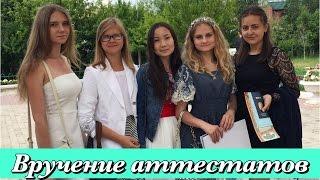 видео Вручение аттестатов 9 класс. 2015 - МБОУ