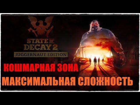 State Of Decay 2: Juggernaut Edition????КОШМАРНАЯ ЗОНА????МАКСИМАЛЬНАЯ СЛОЖНОСТЬ! Прохождение #1
